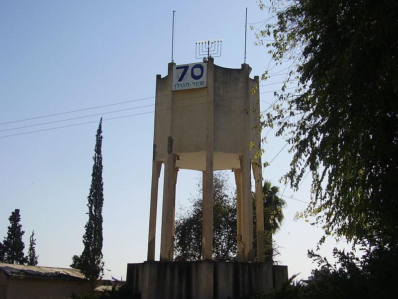 מגדל המים בקיבוץ שער הגולן
