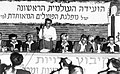 PikiWiki Israel 367 MAPAM 1st International Conference ועידה עולמית של מפquot;ם.jpg