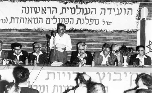 PikiWiki Israel 367 MAPAM 1st International Conference ועידה עולמית של מפquot;ם