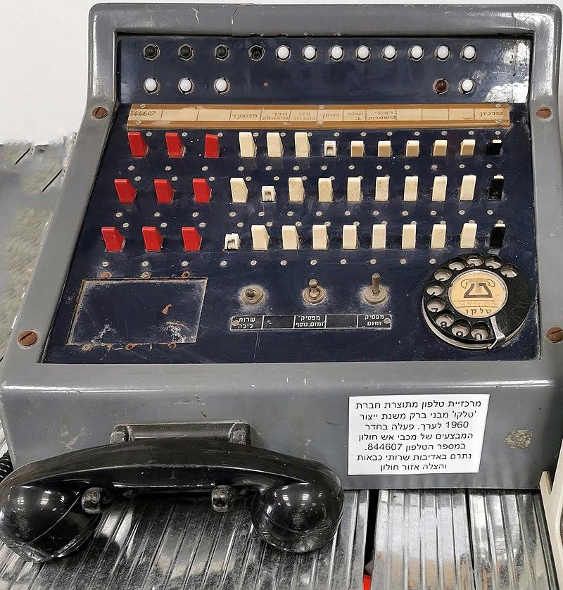מרכזיית טלפונים במשרד מכבי אש