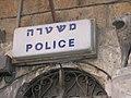 Police-.JPG
