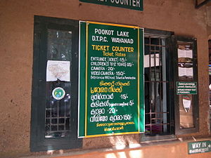Pookode - Ticket Counter