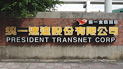 President Transnet light box on the wall 20191027.jpg