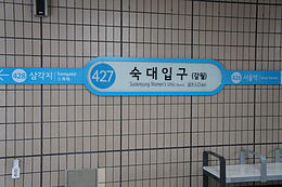 Q497888 Sookmyung Women's University A01.JPG