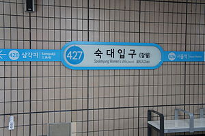 Sookmyung Women's University Station - Sookmyung Women's University Station