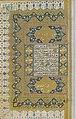 Quran page - Al-Baqara Sura - Egyptian National Library.jpg