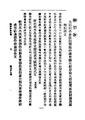 ROC1912-03-13臨時政府公報37.pdf