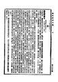 ROC1930-10-25國民政府公報606.pdf