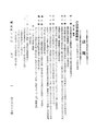 ROC1943-06-02國民政府公報渝575.pdf