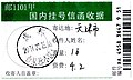 Receipt of Internal Registered Mail(CHINA)..jpg