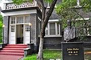 Residence of John Rabe, Nanjing