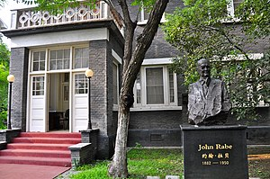 John Rabe - The former residence of John Rabe in Nanjing, located in the Nanking Safety Zone during Nanjing Massacre
