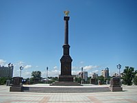 "Russia. Khabarovsk. Stele ""City of Military Glory"" 2016.jpg"