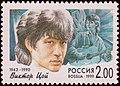 Russia stamp 1999 № 542.jpg