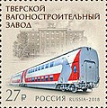 Russia stamp 2018 № 2382.jpg