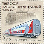 Russia stamp 2018 № 2382.jpg