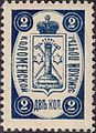 Russian Zemstvo Kolomna 1892 No24 stamp 2k indigo.jpg