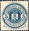 Russian Zemstvo Kolomna 1893 No29a stamp 5k dark blue.jpg