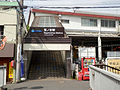 Saginomiya station south entrance 2013-04-25.JPG