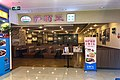 Saizeriya at Ganjiakou Department Store (20201028172459).jpg