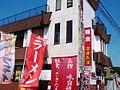 Sakitama eatery, Gyohda, Saitama, Japan.JPG