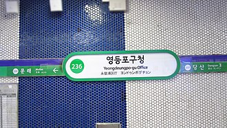 Yeongdeungpo-gu Office station - Image: Seoul metro 236 Yeongdeungpo gu office station sign 20181121 091022