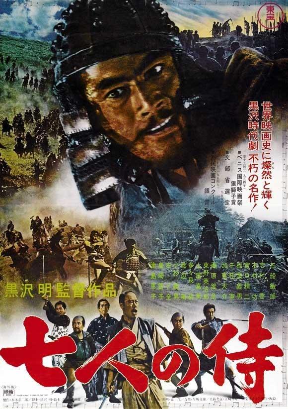 Seven Samurai poster2