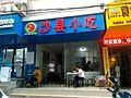 ShaxianrestaurantJi'an.jpg