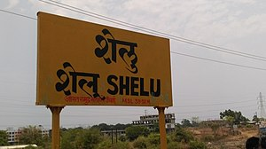 Shelu railway station - Station board.jpg