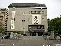 Shiki Memorial Museum(Matsuyama City).JPG