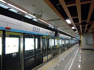 Shuanglongdadao station Nanjing Metro station