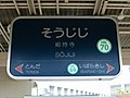 Sojiji Station (02) IMG 1208-4 20170722.jpg