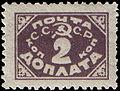 Stamp Soviet Union 1924 d11.jpg
