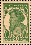 Stamp Soviet Union 1937 CPA345.png