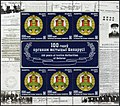 Stamp of Belarus - 2019 - Colnect 838977 - 100 Years of Justice Authorities of Belarus.jpeg