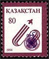 Stamp of Kazakhstan 069.jpg