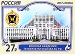 Stamp of Russia 2017, Russian General Staff Academy.jpg