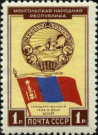 Emblem of Mongolia - Image: Stamp of USSR 1606