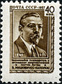 Stamp of USSR 2107.jpg