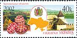 Stamp of Ukraine s453.jpg