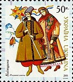 Stamp of Ukraine s 417.jpg