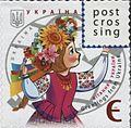 Stamps of Ukraine, 2015-44.jpg