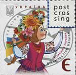 Stamps of Ukraine, 2015-44.jpg