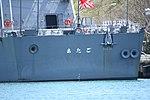 Stern of JS Atago(DDG-177) left rear view at JMSDF Maizuru Naval Base April 13, 2019.jpg