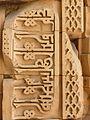 Stone inscription near the Qutub Minar, Delhi.jpg