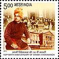 Swami Vivekananda 2013 znaczek z Indii 3.jpg