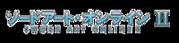 Sword Art Online 2 logo 20140705.png