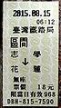 TRA Local Train ticket Zhixue-Hualien 20150815.jpg
