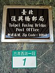 Taipei Fuxing Bridge Post Office plate and house number 20181215.jpg