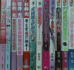 Taiwan Chinese edition of Sugii Hikaru's light novels 20130123.jpg